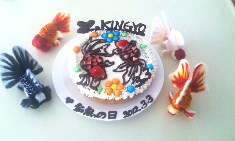 金魚ケーキ3