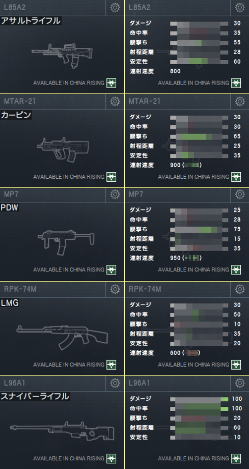 BF4-DLC-ChinaRising(ex2).png