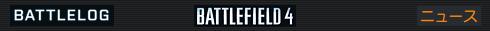 BF4-LINK-logo
