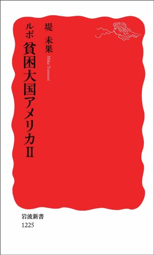 堤未果【ルポ貧困大国アメリカⅡ】