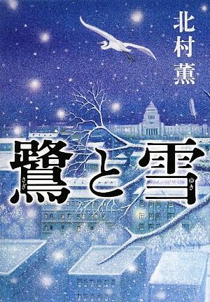 北村薫【鷺と雪】