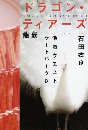石田衣良【池袋ウエストゲートパーク9 ドラゴン・ティアーズ龍涙】