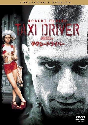 映画【タクシードライバー】