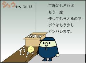 shou13.jpg