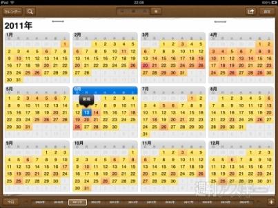 Week Calendar HD_iPad02_cs1e1_480x