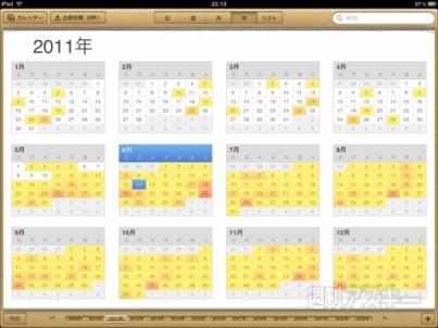 Week Calendar HD_iPad01_cs1e1_480x