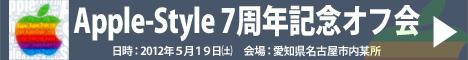 【告知】名古屋に集え!Apple-Styleのオフ会 5/19開催!!
