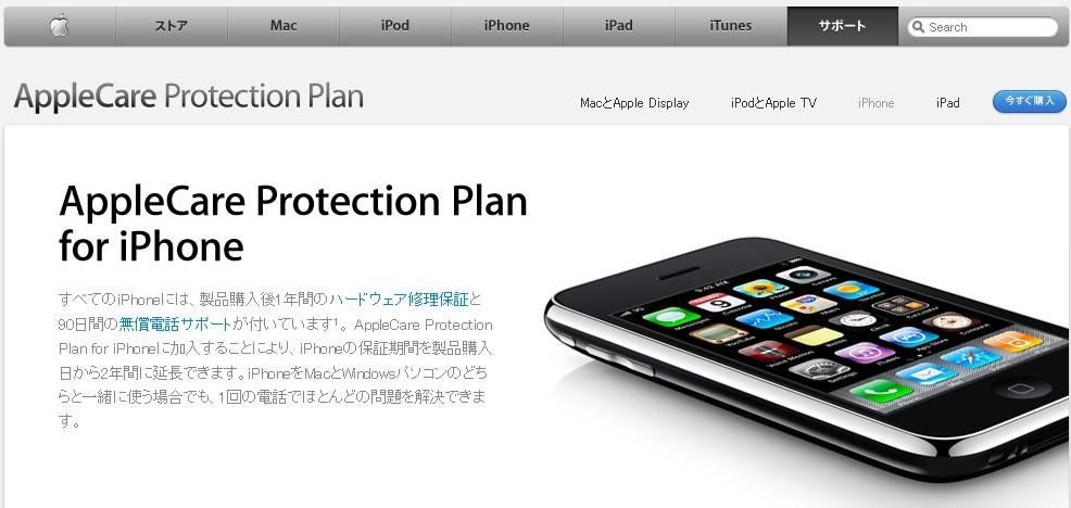 applecare_for_iphone.jpg