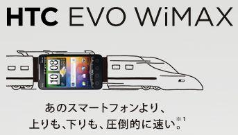 htc_evo_wimax.jpg