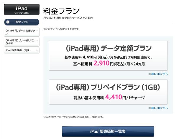 iPad_softbank1.png