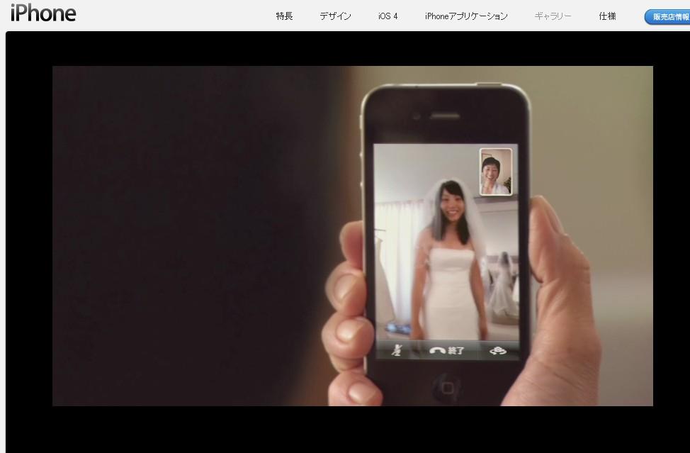 iPhone4_facetime2.jpg
