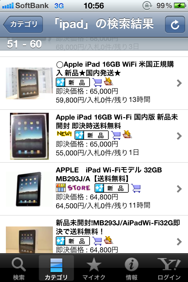 ipad_yahooauction.png