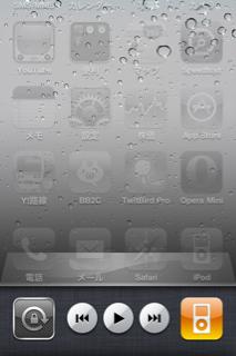 iphone4_multitasking.png