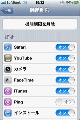 iphone_20111017165619.jpg