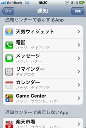 iphone_20111017165638.jpg