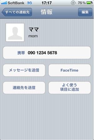 iphone_20111018173328.jpg