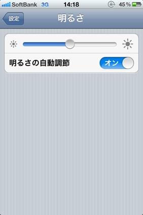 iphone_20111020214324.jpg