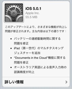 iphone_20111112144140.jpg