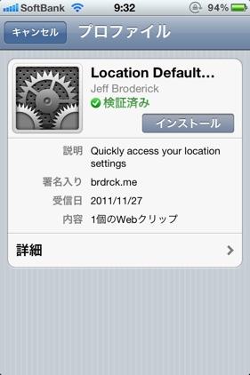 iphone_20111127121657.jpg