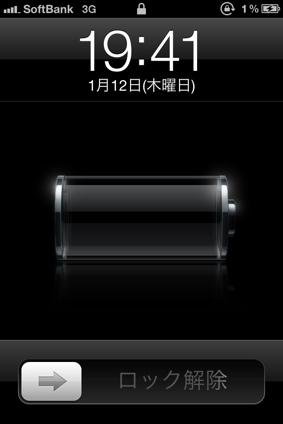 iphone_20120112225659.jpg