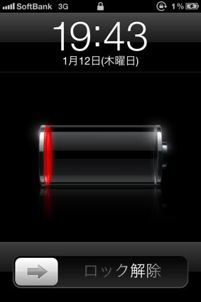 iphone_20120112225715.jpg