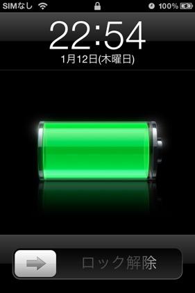 iphone_20120112232608.jpg