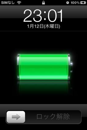 iphone_20120112232618.jpg