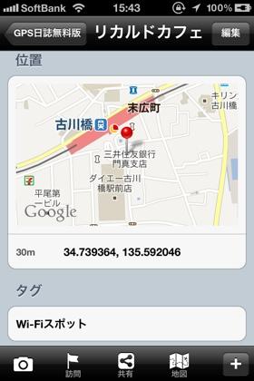 iphone_20120121154321.jpg