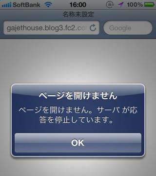 iphone_20120121160322.jpg