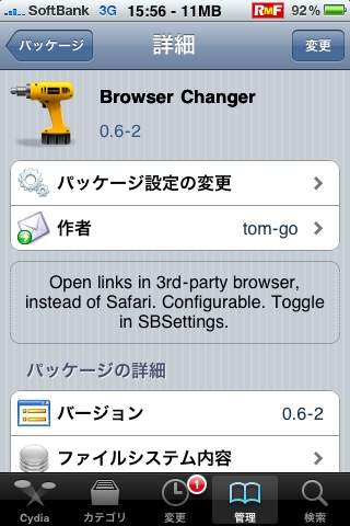 iphone_browser_changer.jpg