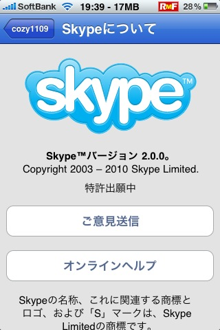 iphone_skype2_1.jpg