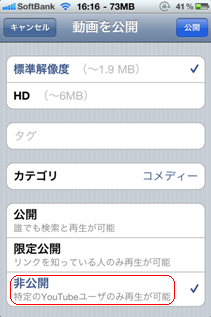 iphone_youtube04.png