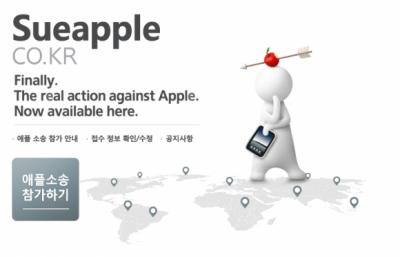 korea-sue-apple_convert_20110802162248.png