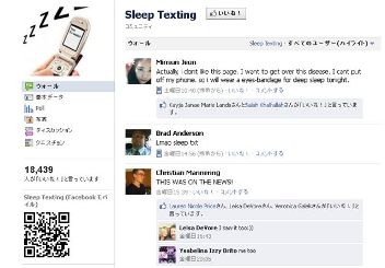 sleep_texting.jpg
