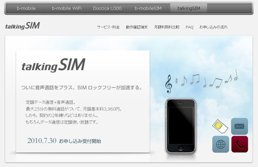 talking_sim.jpg