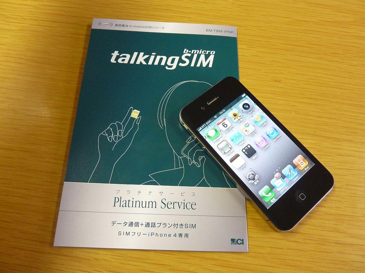 talkingsim_iphone4.jpg