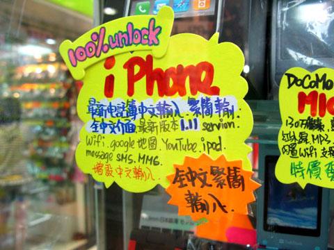 unlock-iphone-hongkong-1.jpg