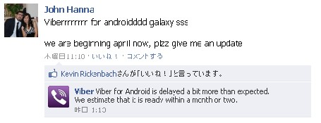 viber_android.jpg