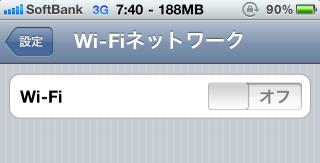 wifi_convert_20111003091800.png