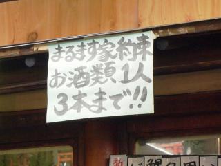 赤羽 (10)