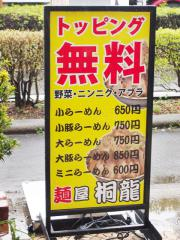麺屋 桐龍03