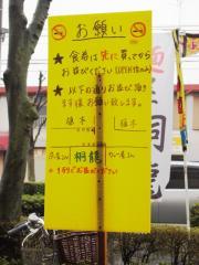 麺屋 桐龍02