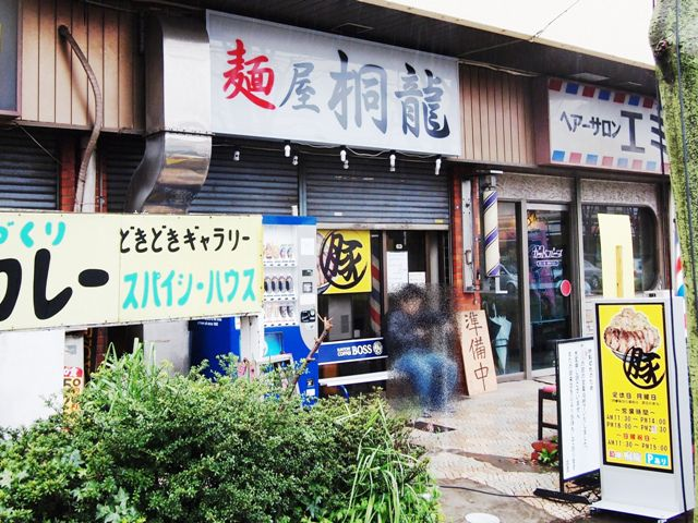 麺屋 桐龍01