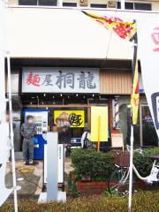 麺屋 桐龍14