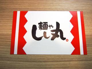 しし丸 (12)