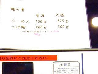 しし丸 (19)