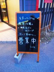 しし丸 (22)