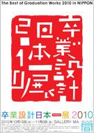 日本一展ポスター