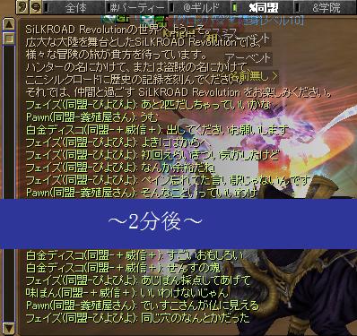 sro_client 2013-06-07 22-59-22-768