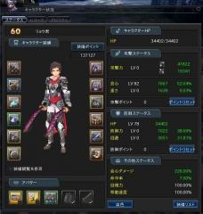 幻神LV60